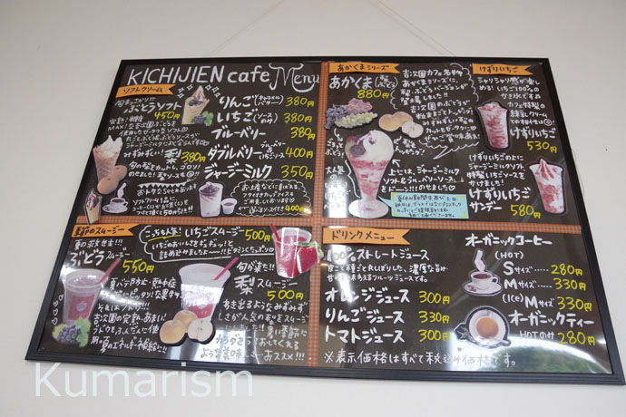 KICHIJIEN cafe メニュー