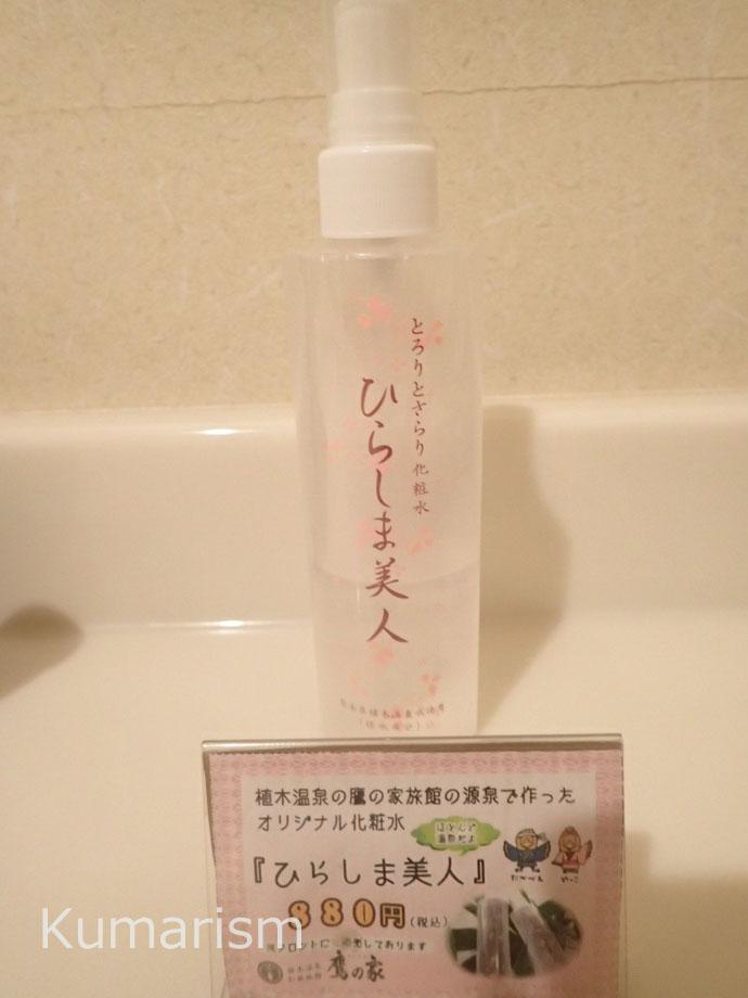 鷹の家 オリジナル化粧水の写真