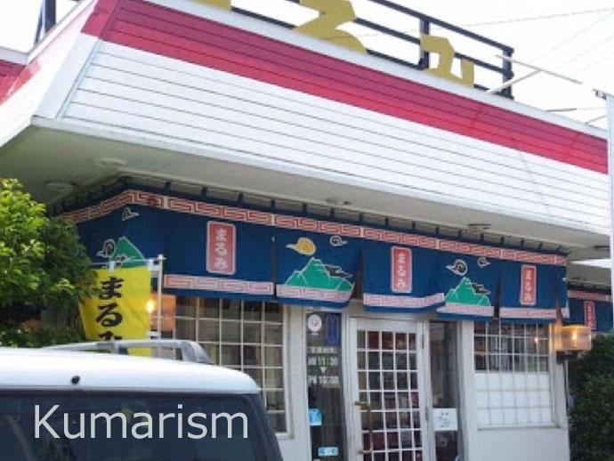[中華料理 まるみ] 新鮮な食材にこだわり続ける植木の中華料理店