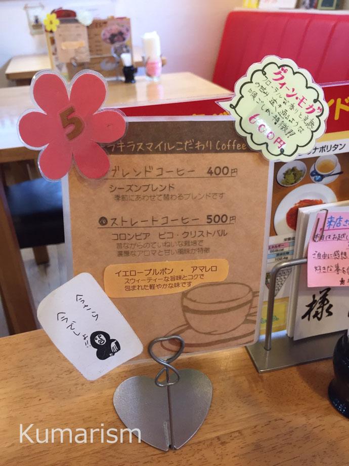キラキラ・スマイルcafe こだわりCoffeeメニューの写真