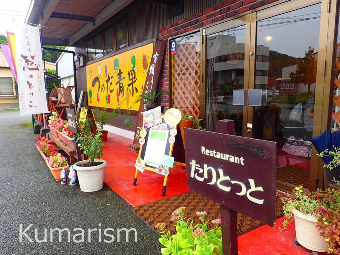 熊本県植木市にあるレストランたりとっと