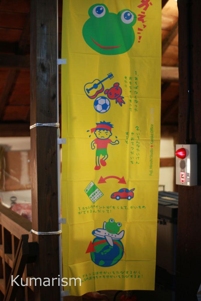 和菓子イベント かえっこ旗