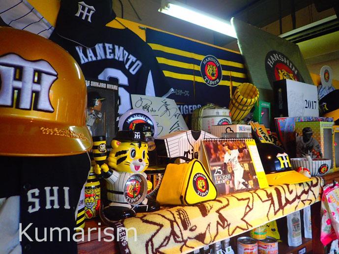 阪神グッズがたくさん置いてあります