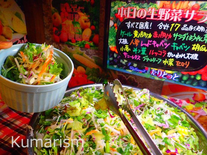 生野菜サラダはおかわり自由