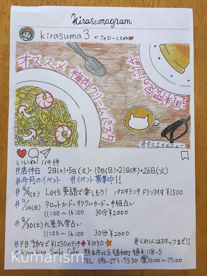 キラキラ・スマイルcafe 手書きのチラシの写真