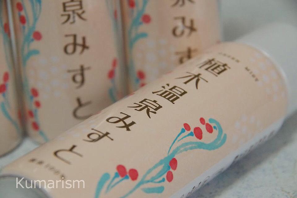 [植木温泉旅館観光組合] 美人の湯からつくられた肌に優しい無添加の「植木温泉みすと」で美肌に★