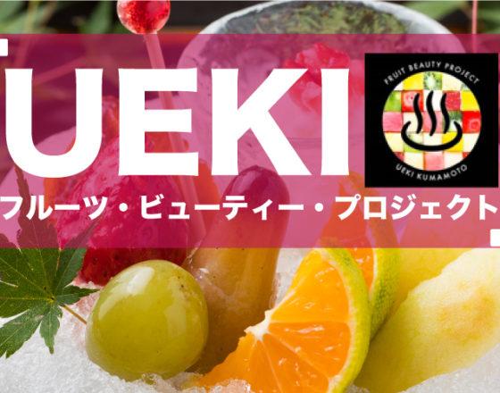 UEKI フルーツ・ビューティー・プロジェクト