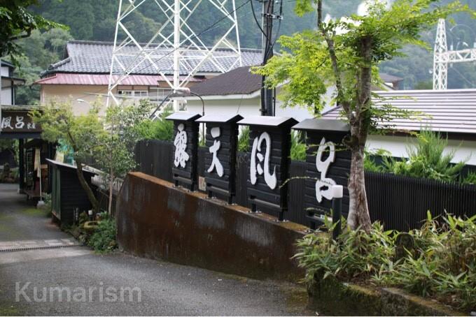 米屋別荘入り口