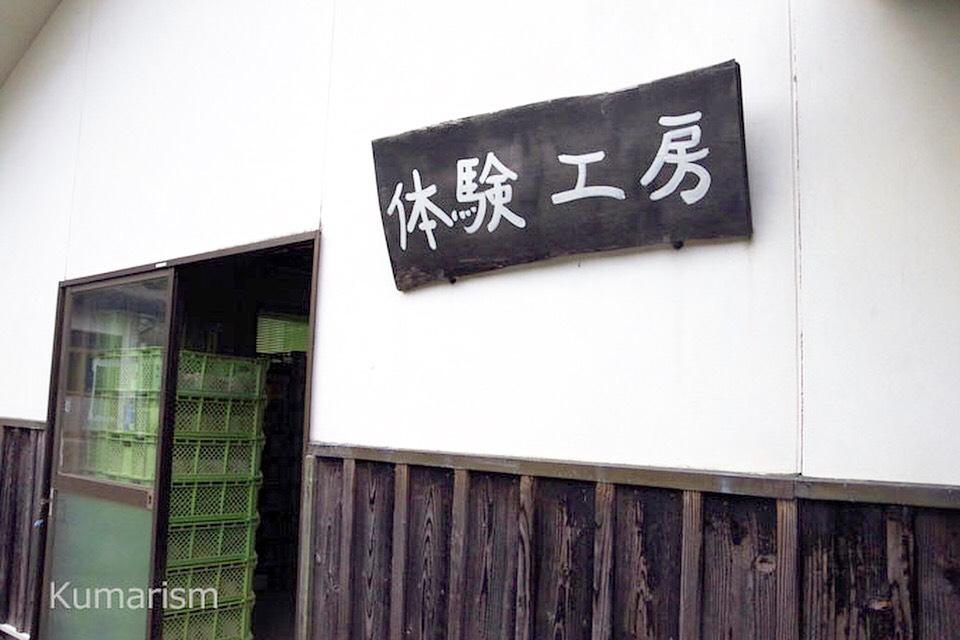 内田皿山焼_体験工房