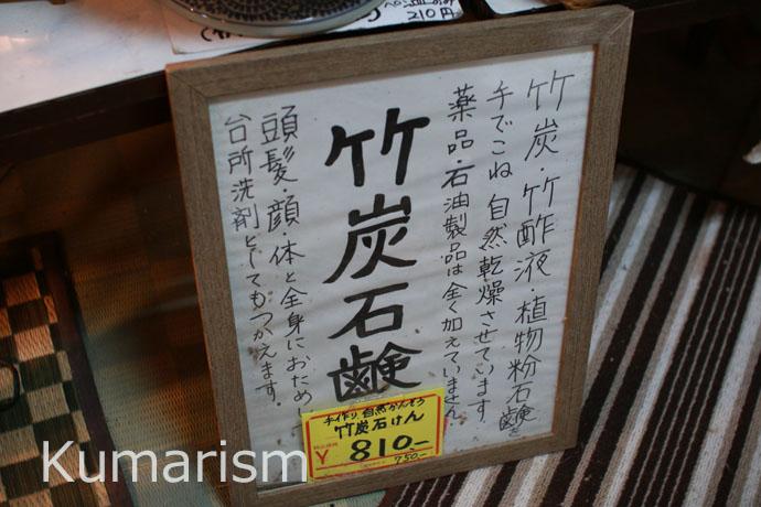 竹炭石鹸の効能