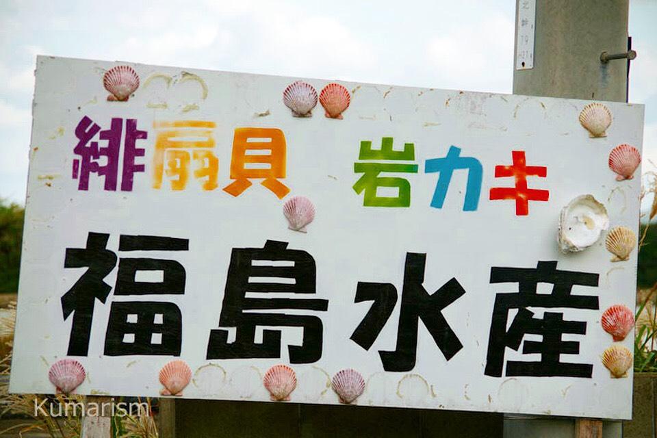 福島水産 看板