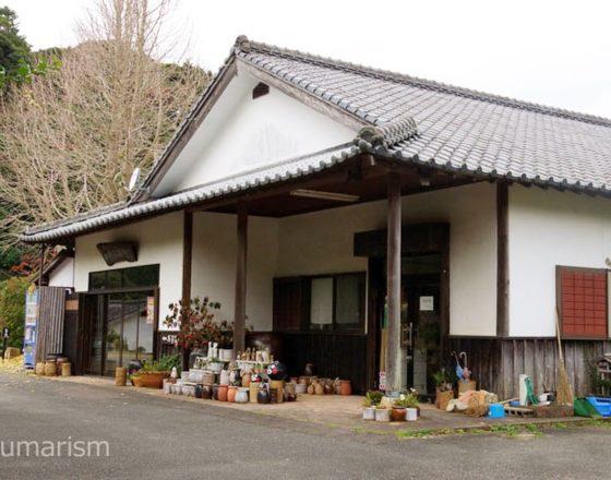 内田皿山焼