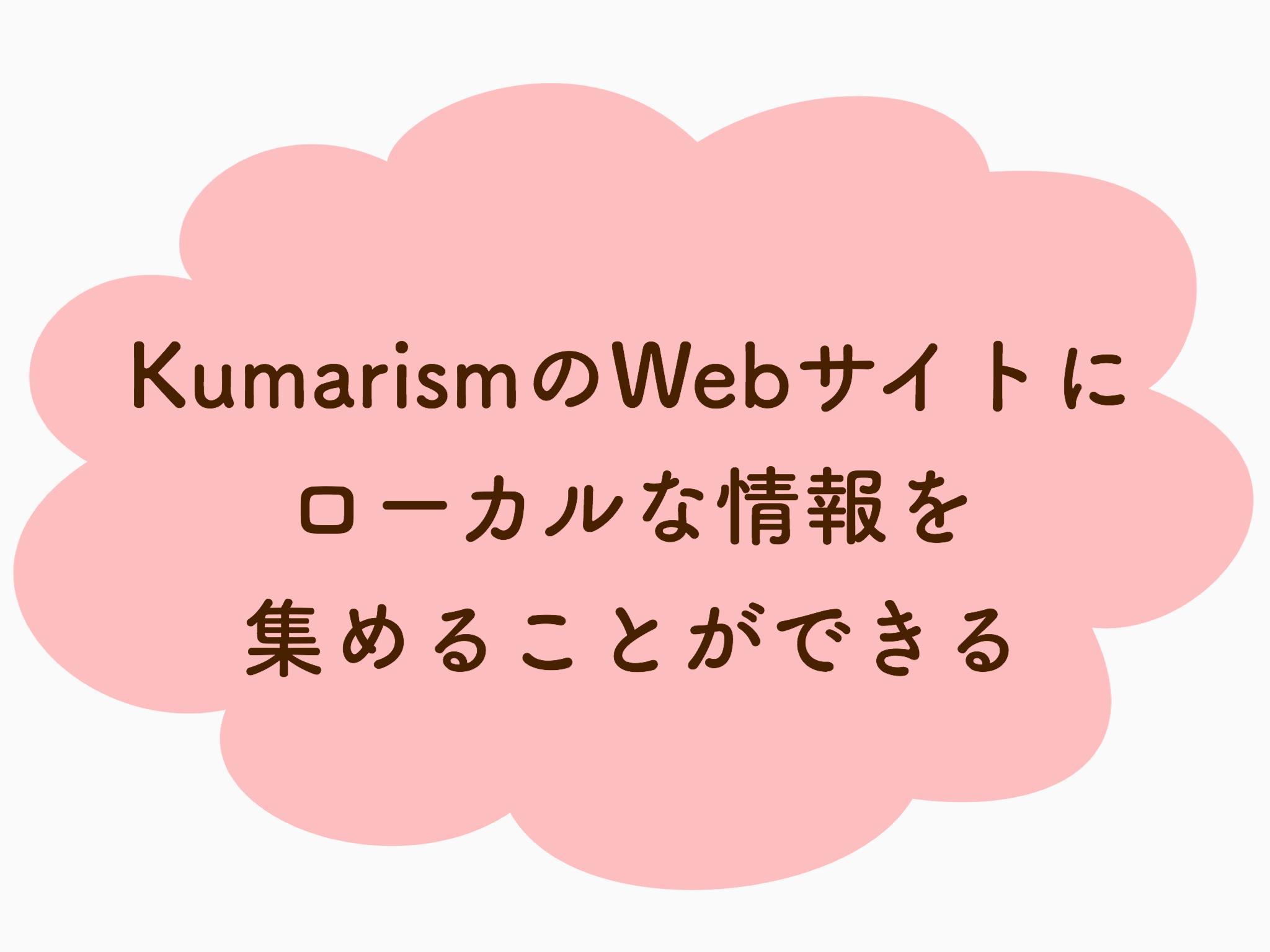 Kumarismに県内各地からたくさんの情報が!