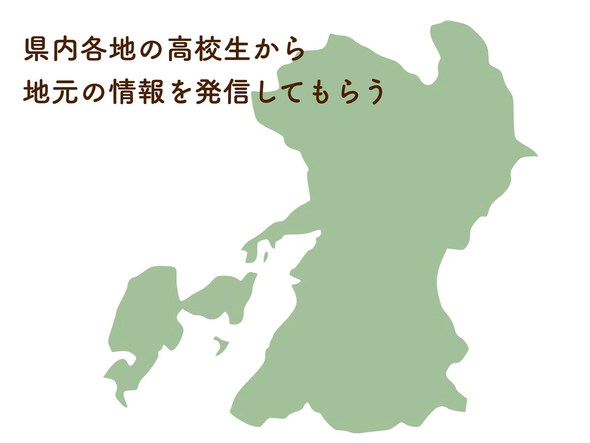 高校生が書く地元情報を発信!
