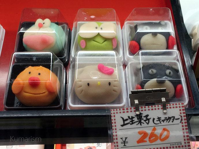 キャラクター和菓子 中原松月堂