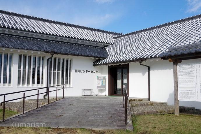富岡ビジターセンター