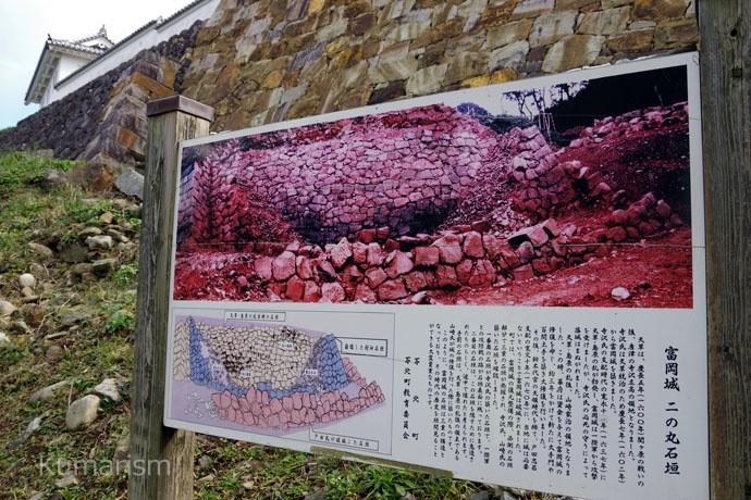 富岡城 二の丸石垣