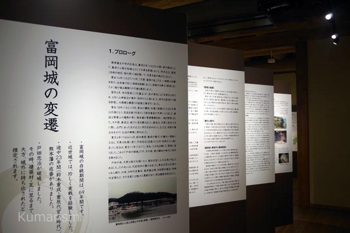 富岡城の変遷について学べます