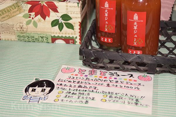 天草トマトジュース(小)420円