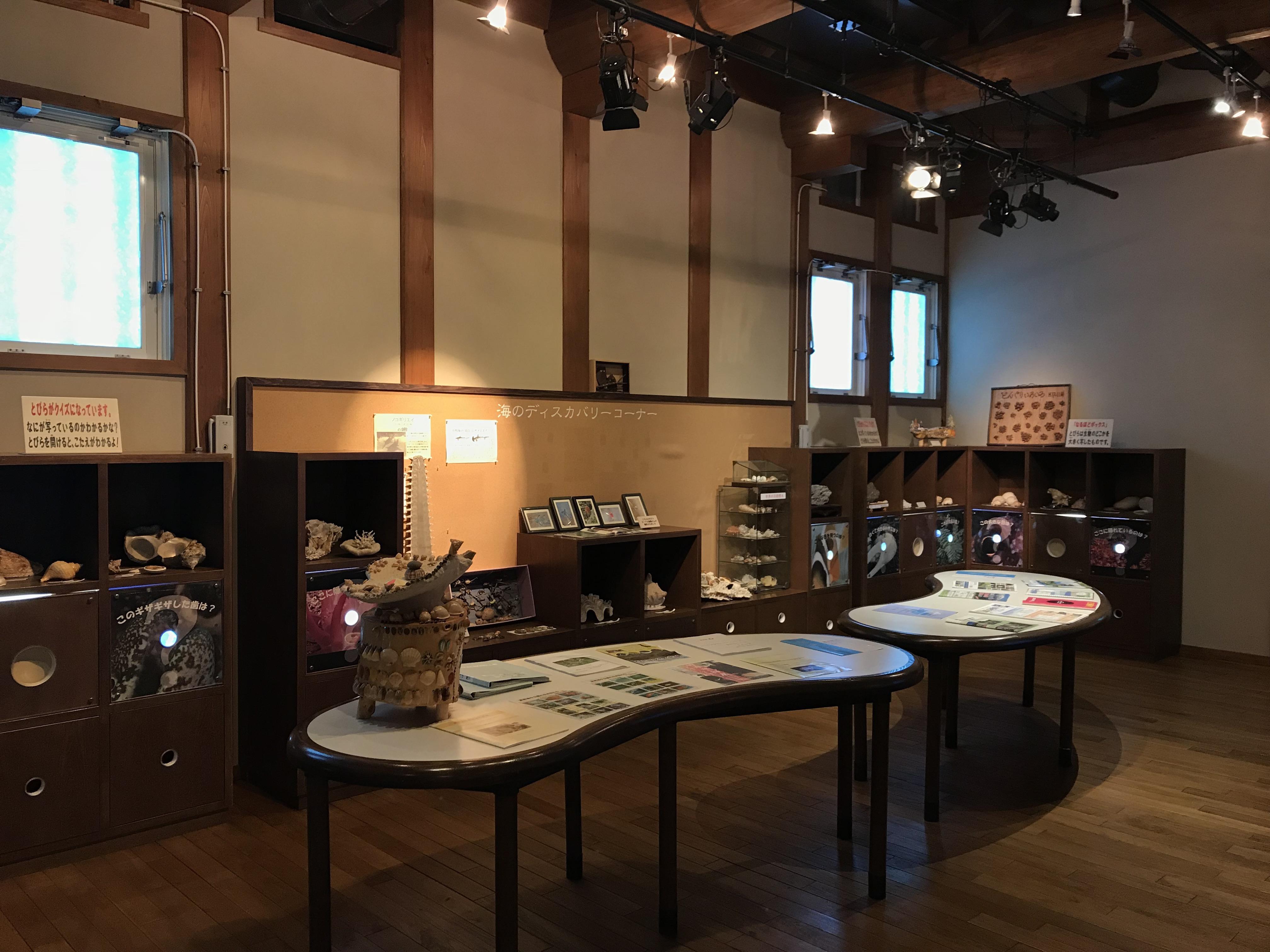 富岡ビジターセンター 体験コーナー
