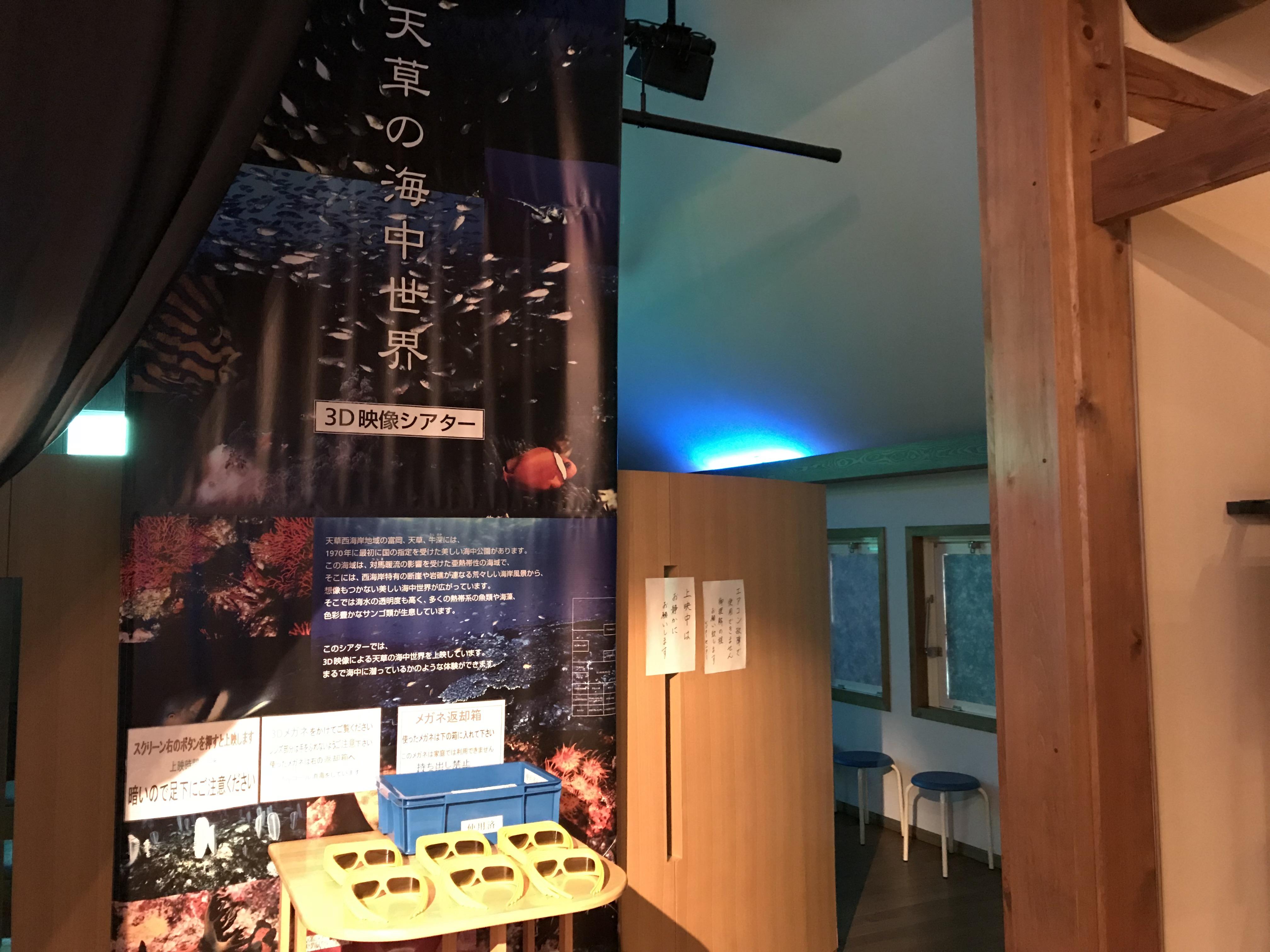 富岡ビジターセンター 海中世界の上映