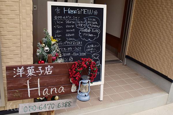 洋菓子店Hanaの看板