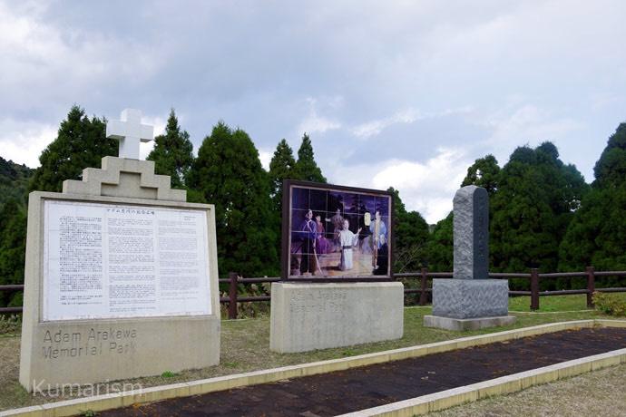 アダム荒川の記念碑