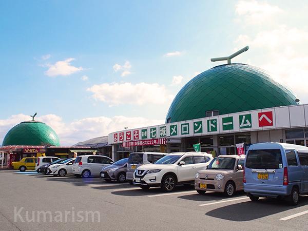 [道の駅七城メロンドーム ]メロン果実だけじゃない!お出かけやドライブの新しい目的地に♪