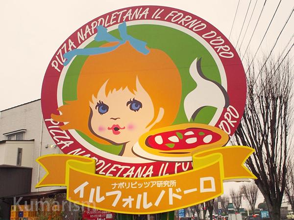 [イルフォルノドーロ] 研究を重ねた絶品ピッツァが食べられる!菊池のこだわりのピッツェリア!