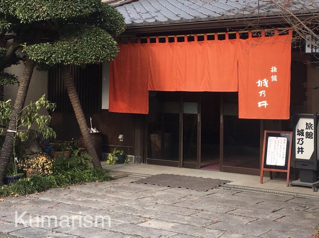 【旅館 城乃井】日本の名湯百選に選ばれた老舗旅館