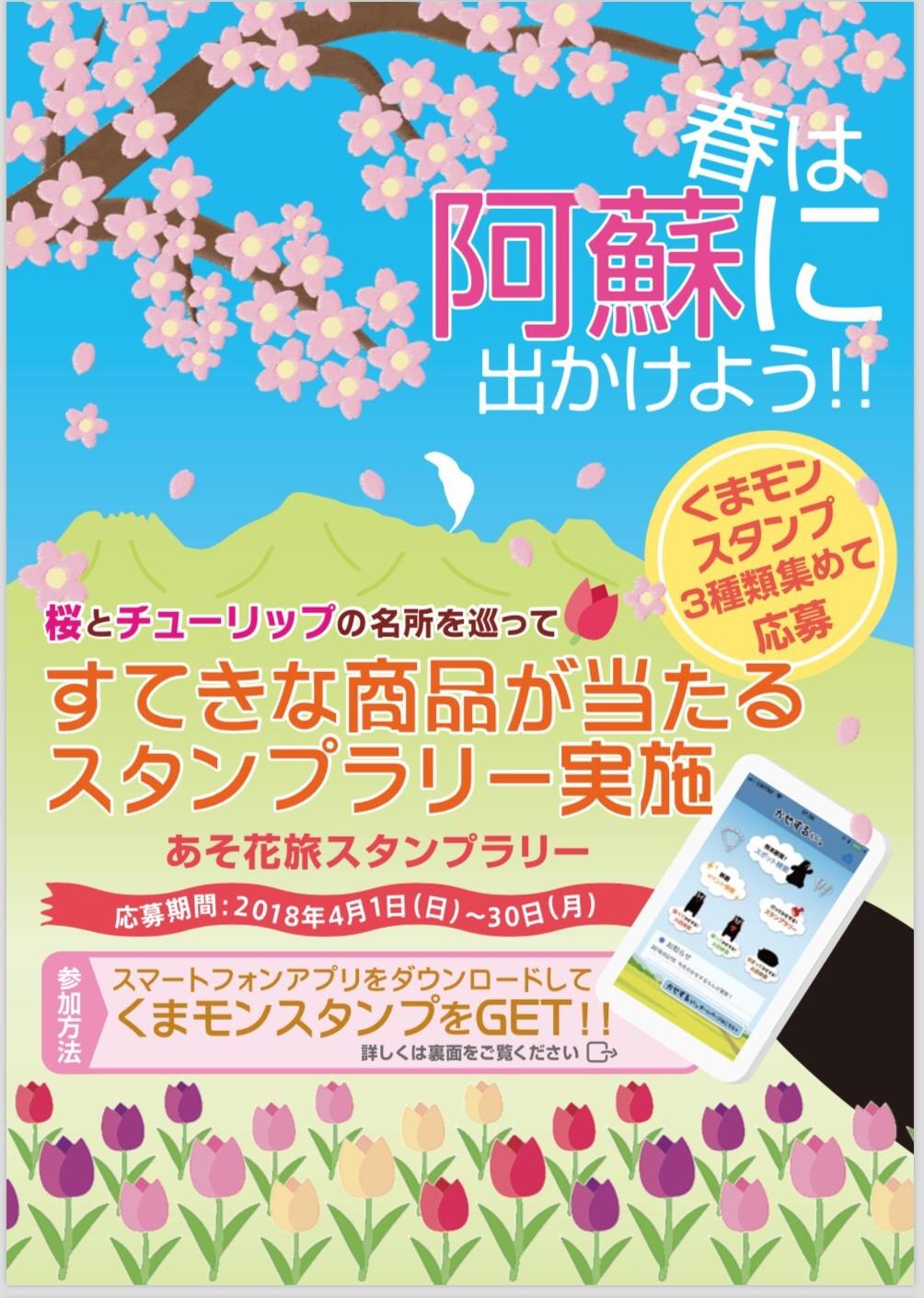 あそ花旅スタンプラリーのポスター