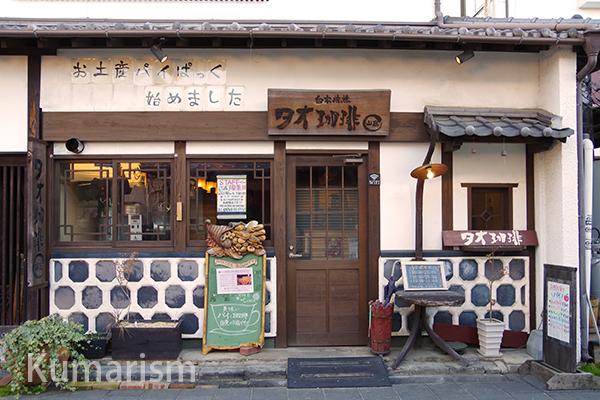 [タオ珈琲] 絶品アップルパイ!レトロな山鹿にあるおしゃれカフェ♪