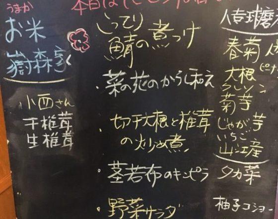 [農村レストラン やまえのまんま] 村人が集う山江のほっこりレストラン♡