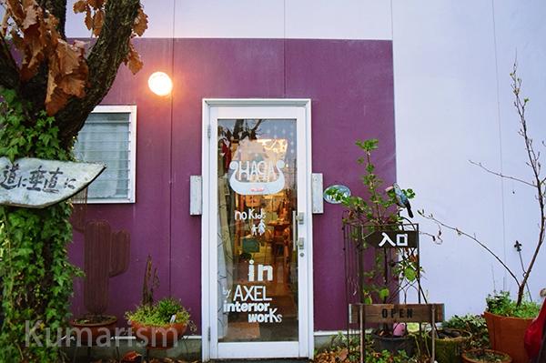 [Haga]合志にある隠れ家!可愛らしい北欧雑貨に囲まれたセレクトショップ☆