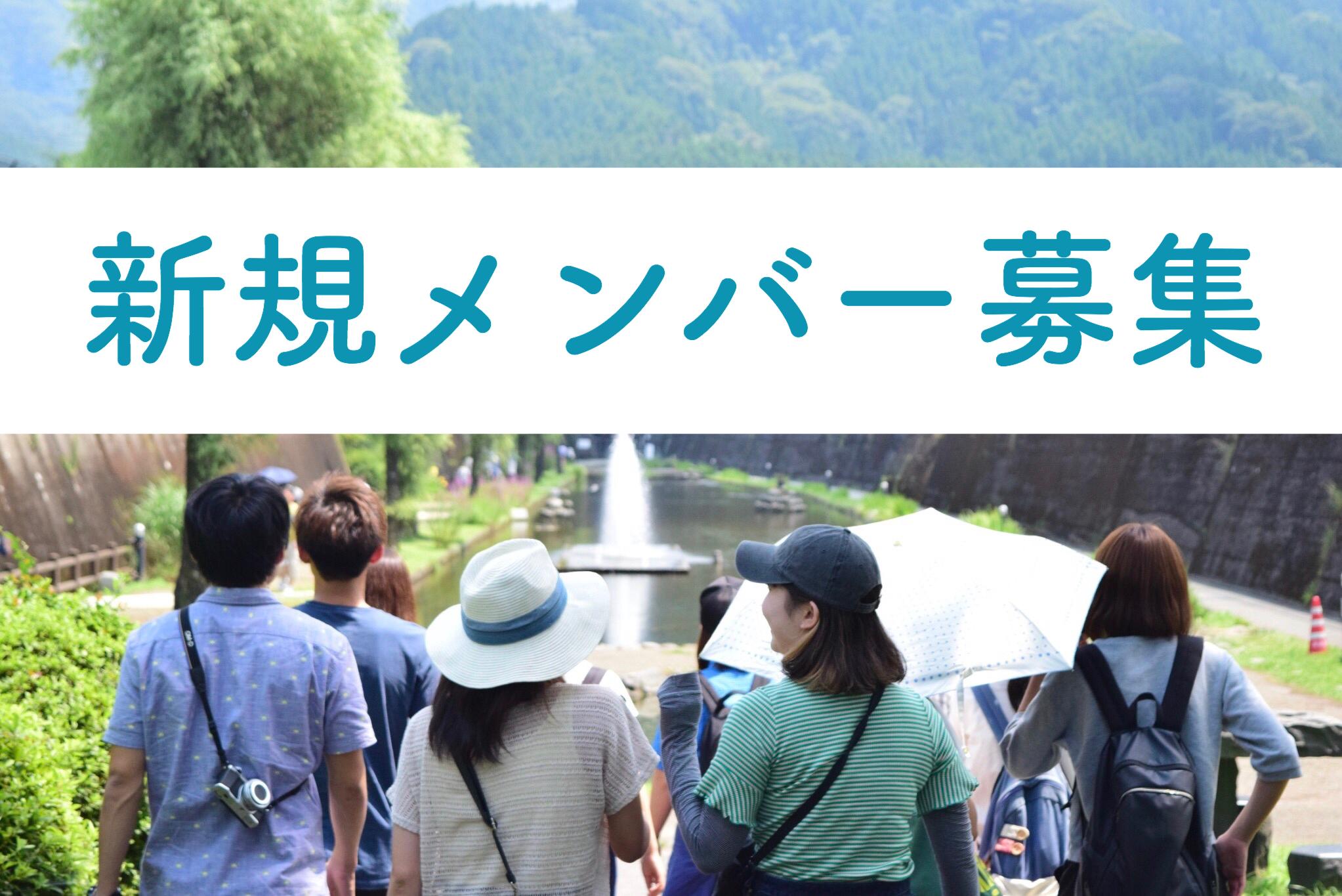 【お知らせ】熊本大学学生団体《 Kumarism 》新規メンバー募集★