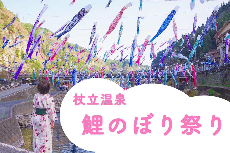 [杖立温泉 鯉のぼり祭り]平成30年4月1日(日)〜5月6日(日)まで開催中!