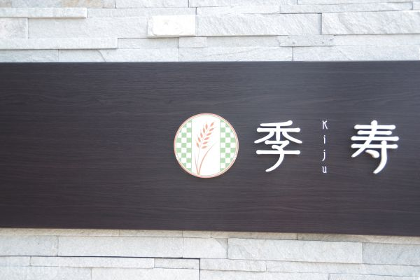 [粥菜レストラン 季寿] 母の日におすすめ!熊本上益城にある「お粥」の創作レストラン