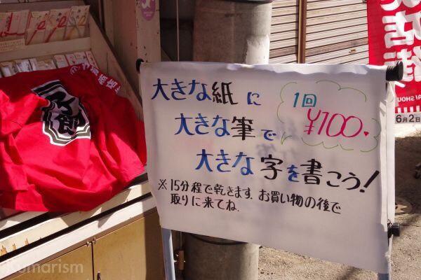 100円で書道体験!