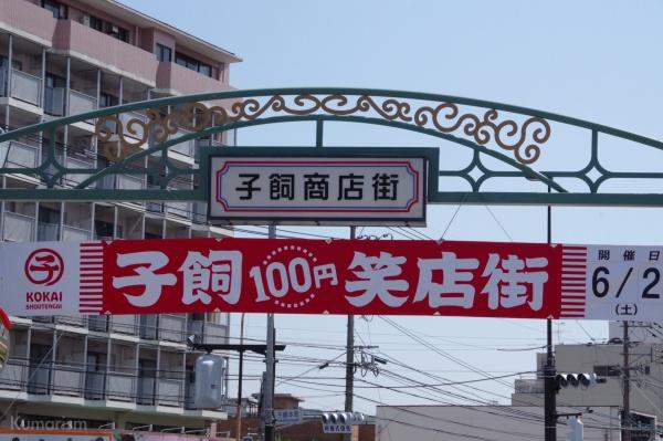 100円笑店街の看板