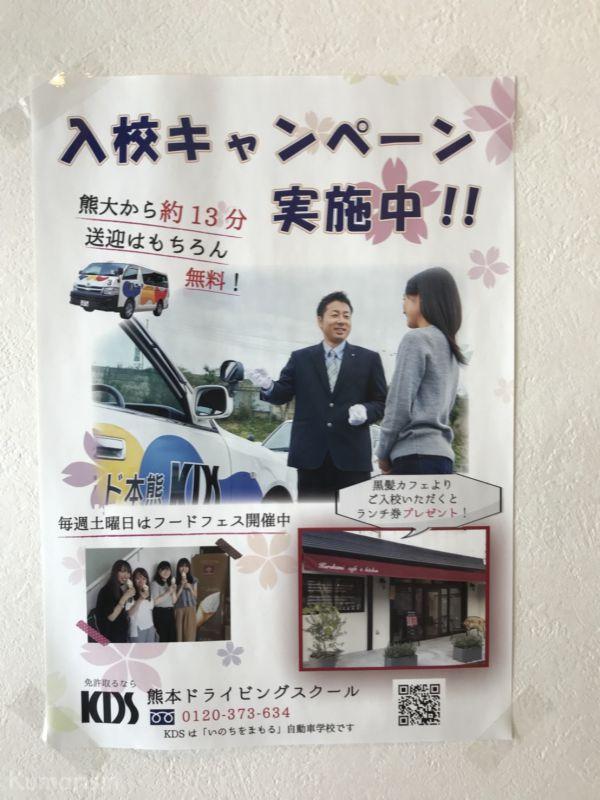 KDSのポスター