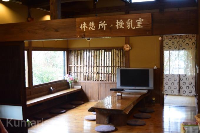 休憩室・授乳室