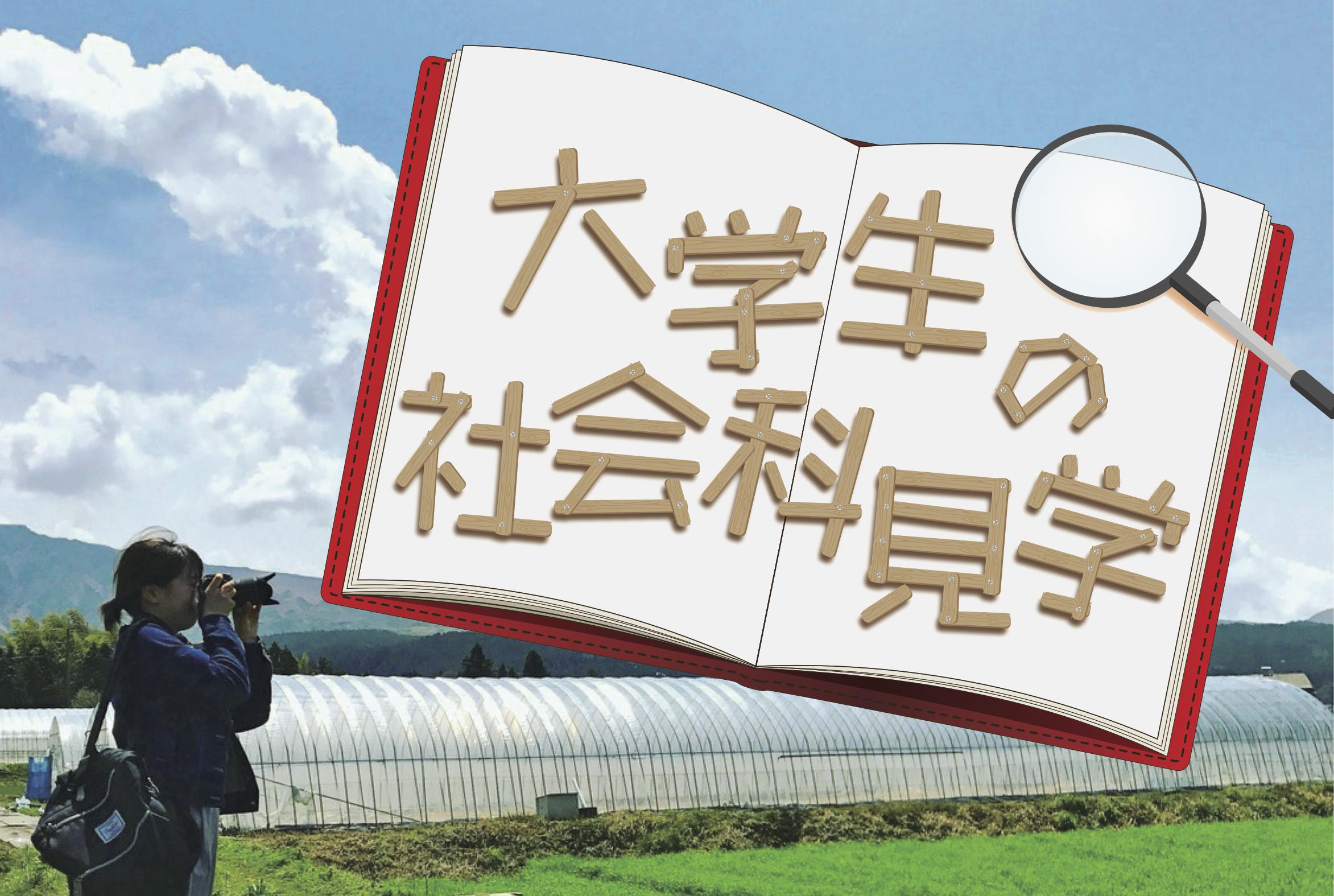 ★大学生の社会科見学★ 大学生が熊本のいろんな企業さんにおじゃまします!