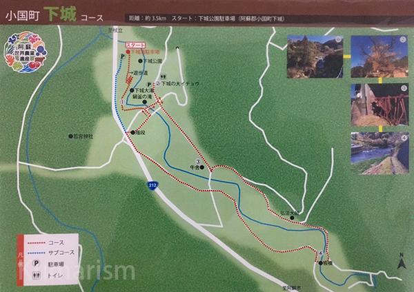 小国町下城コースのコース概要