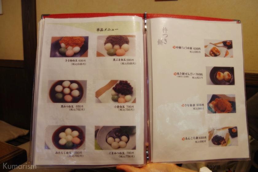 単品メニュー / 杵つき餅