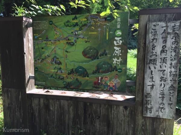 西原村の地図看板
