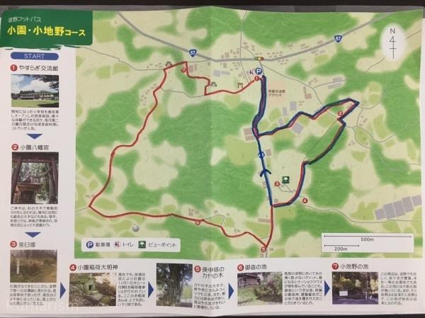 小園・小地野コースのコース概要