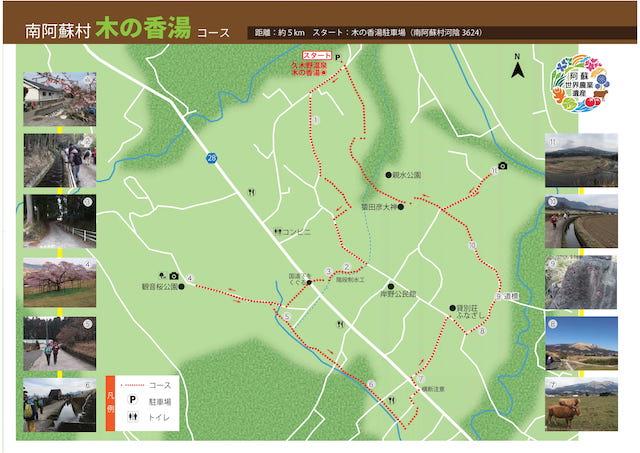 木の香湯コース