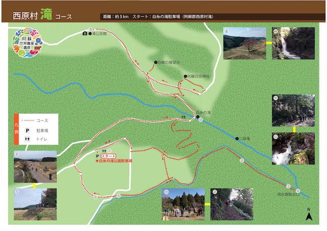 滝地区コース