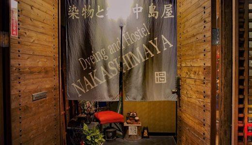 [染物と宿の中島屋] レトロモダンな雰囲気が魅力、染物もできるゲストハウス!