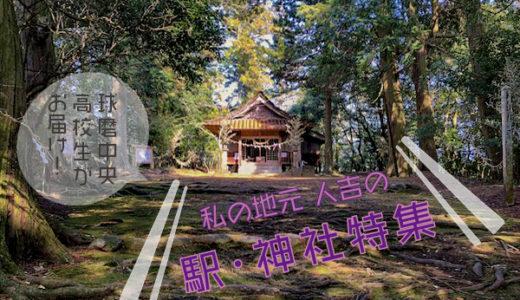 【球磨中央高校生が発見】私の地元 人吉の駅・神社特集
